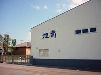 asahikiku_3_tukurikura.jpg