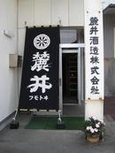 fumotoi_1_genkan.jpg