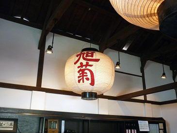 http://www.nipponnosake.com/kura/images/asahikiku_2_tyotin.jpg