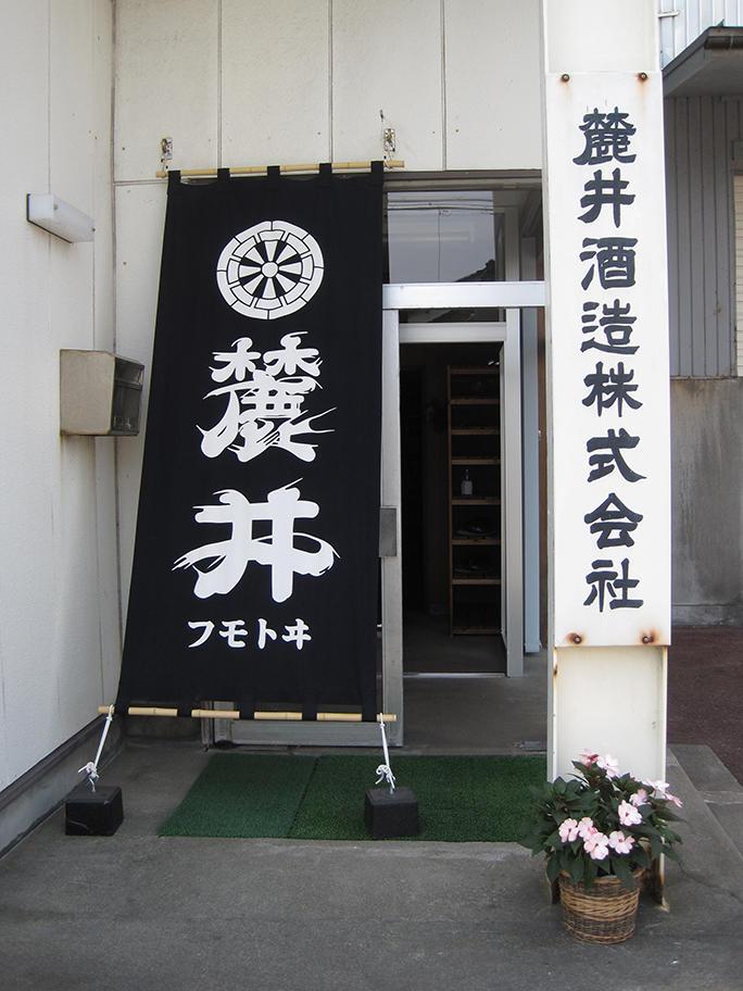 http://www.nipponnosake.com/kura/images/fumotoi_1_genkan.jpg