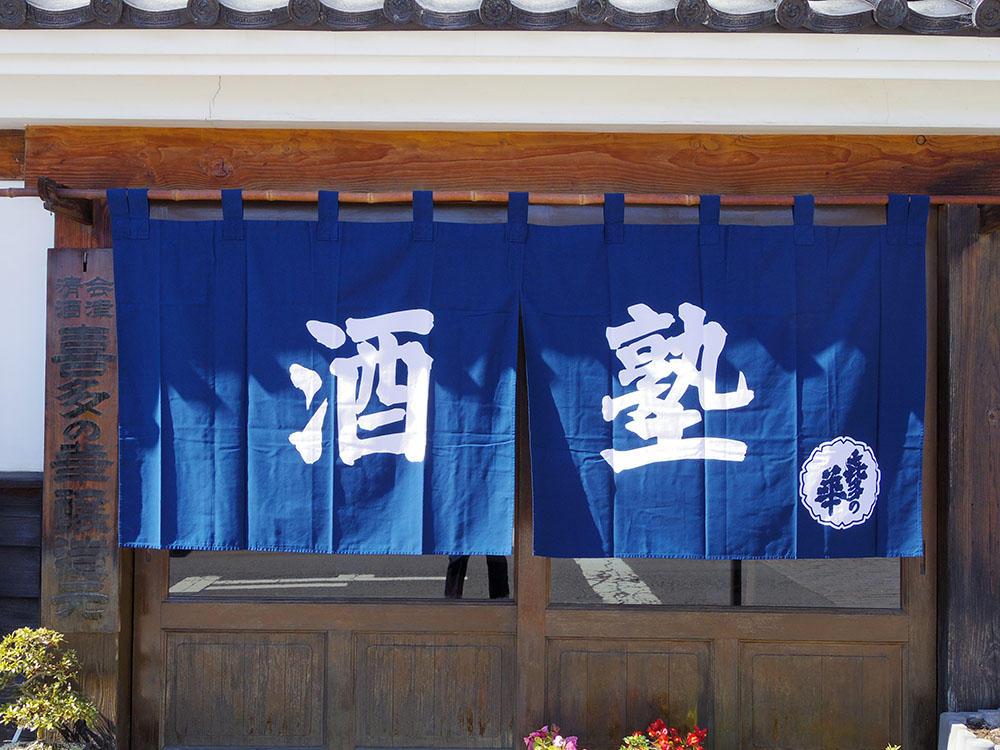 http://www.nipponnosake.com/kura/images/kanazawaya_3_noren.jpg
