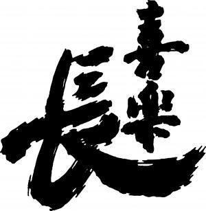 喜楽長ロゴ.jpg