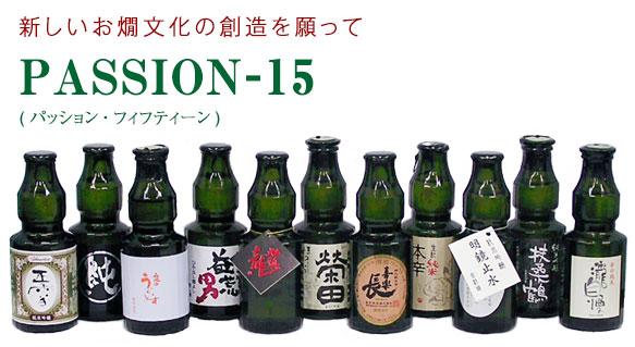 PASSION-15 (パッションフィフティーン)