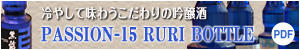 PASSION-15 RURI BOTTLE